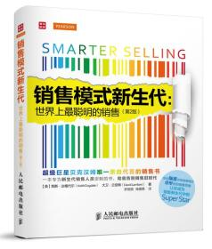 销售模式新生代(第2版):世界上最聪明的销售
