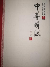 中华辞赋2017年第7期