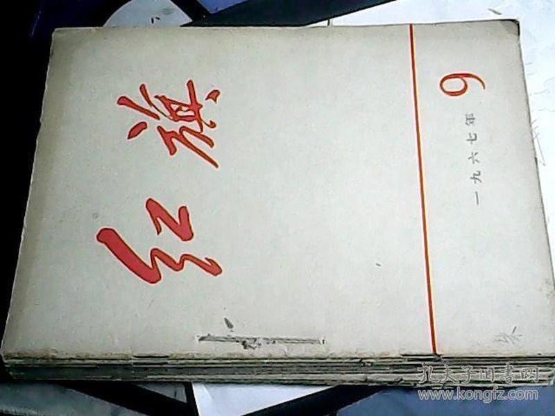 红旗 1967年(9-16)合订本
