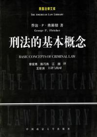 刑法的基本概念