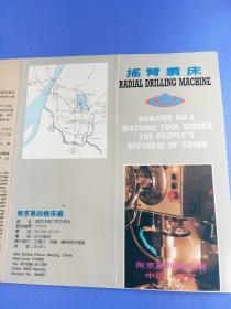 南京第四机床厂(6折页)