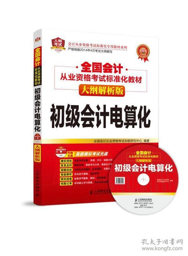 初级会计电算化-大纲解析版-(附光盘)
