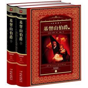 世界文学名著典藏·全译本:基督山伯爵(上、下)