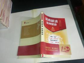 谈心解惑 精神健康(上海市医学会百年纪念科普丛书)