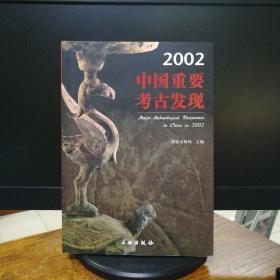 2002中国重要考古发现