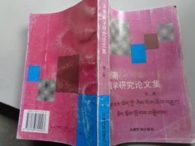 云南藏学研究论文集.第二集