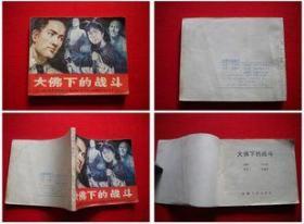 《大佛下的战斗》,安徽1981.7一版一印42万册,2713号,连环画,
