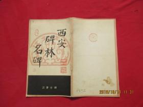 西安碑林名碑(3)--汉曹全碑