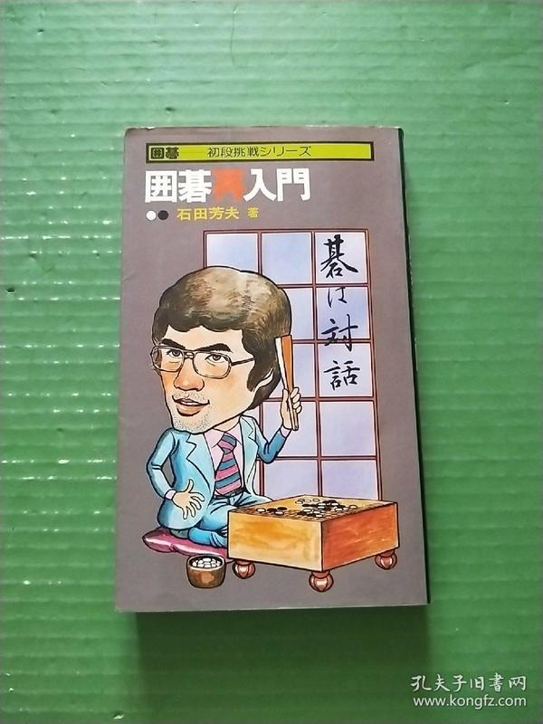 日文围棋书(32开)见图,书内有划线