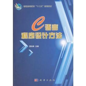 9787030395757C语言程序设计方法