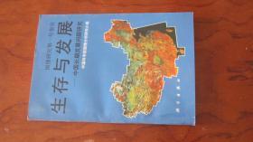 【生存与发展——中国长期发展问题研究