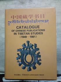 中国藏学书目(1949--1991)汉、藏、英三种文字对照