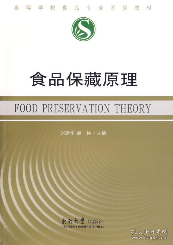 简述食品保藏的基本原理_食品安全手抄报