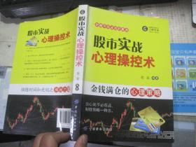 股市实战心理操控术:金钱满仓的心理策略