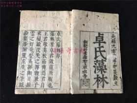 1696年江户时期翻刻明万历本 《卓氏藻林》 8册全。元禄9年(康熙35年)刊印。最低价。