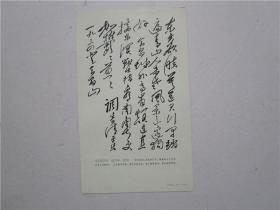 32开文革小宣传画《毛主席手书 清平乐.会昌》文物出版社