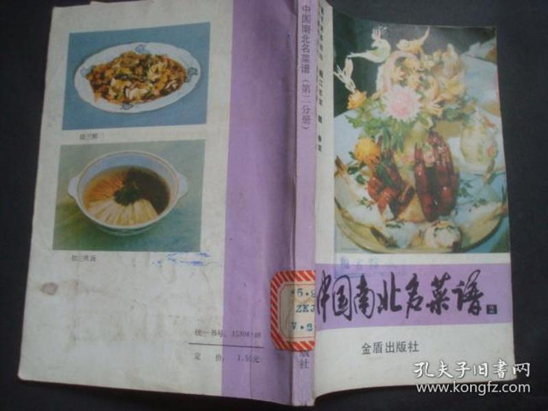 江苏菜粤菜芥菜菜谱怎么腌菜好吃图片