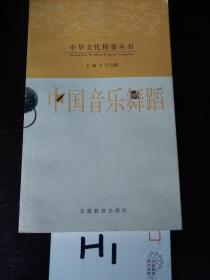 中华文化精要丛书--中国音乐舞蹈..0.01元