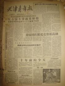 《天津青年报》【可爱的家乡天津,有天津自行车厂的新产品和天津市农药厂照片】