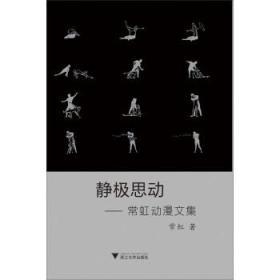 静极思动——常虹动漫文集
