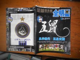 足球俱乐部全明星 2008年2—3合刊  【没有海报】