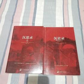沉思录【两册和售】