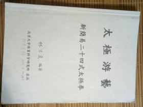 太极游艺(复印)