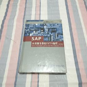 SAP应用服务器的JAVA编程(影印版)【全新】