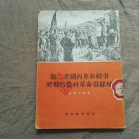 第二次国内革命战争时期的农村革命根据地   1955年一版一印