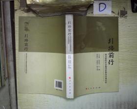 引路前行:梁启超的社会建设思想及其现代性