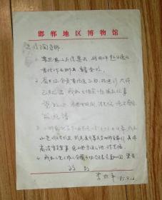 著名书法家 李太平 信札
