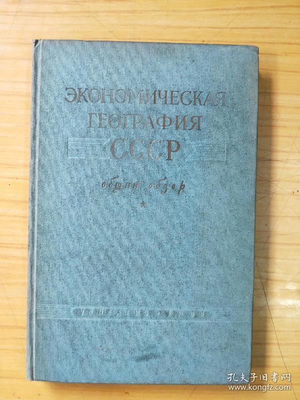苏联经济地理 俄文