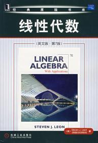 经典原版书库:线性代数(英文版·第7版)