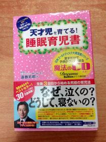 日本原版书:天才児を育てる!睡眠育児书~子供がグッスリ眠る「魔法のCD」付き~ (附CD光盘)培养天才儿童的睡眠育儿书