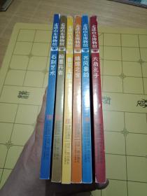 彩色印刷《走进山东博物馆(全六册24开)》---书9品如图   内容完整