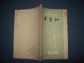 黄宾虹--中国画家丛书