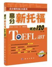 高分新托福120系列:高分新托福听力120(第2版)