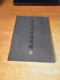 唐五代两宋词简析