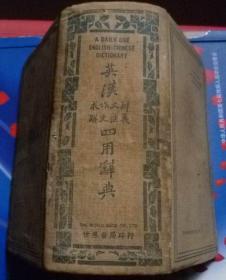英汉求解文法作文辨义四用辞典【精装民国三十七年】
