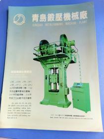 青岛锻压机械厂