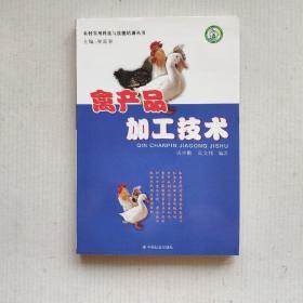 《禽产品加工技术》(农村实用科技与技能培训丛书)