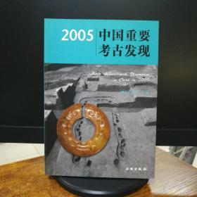 2005中国重要考古发现