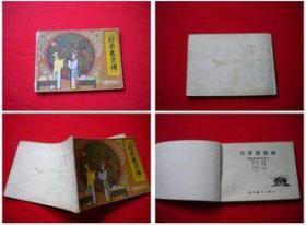 《计杀袁崇焕》沈阳故宫传说之七。辽美1985.2一版一印。4007号,连环画