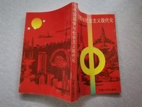 中国国情与社会主义现代化【实物拍图】