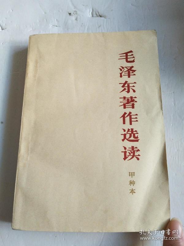 红色收藏--------毛泽东著作选读甲种本
