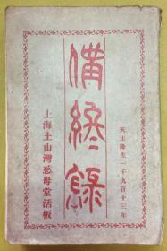稀见:天主教文献 · 1913年【偹终录】一厚册全---内前有彩图《大圣若瑟善终主保》、上海土山湾慈母堂活板