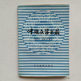 《中国文学之最》