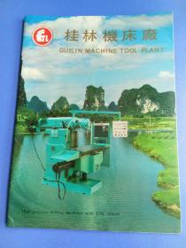 桂林机床厂