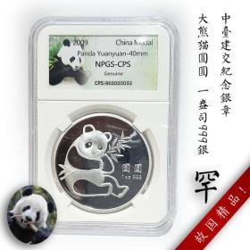 NPGS评级币 全新中台建交纪念银章 2009年大熊猫币圆圆1盎司银币