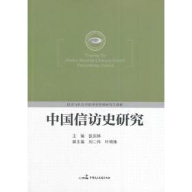 正版-中国信访史研究